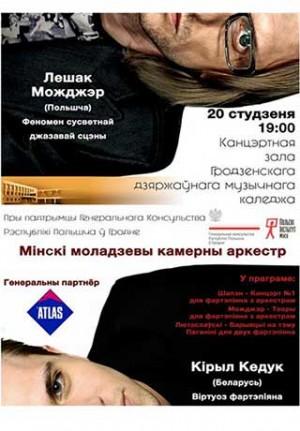 Концерт Лешека Можджера и Кирилла Кедука
