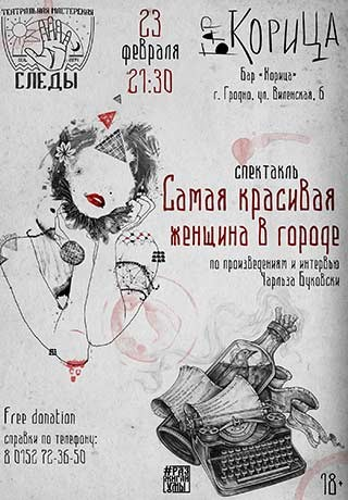 Спектакль в баре Корица