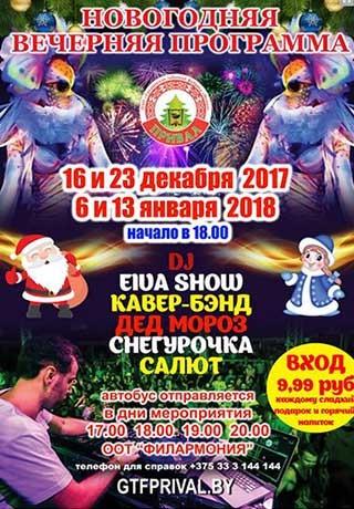 Новогодняя вечерняя программа в Привале
