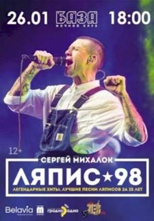 Концерт Ляпис 98