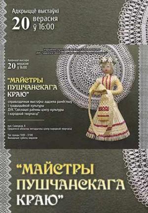Выставка Майстры Пушчанскага краю