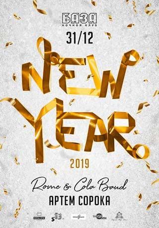 Новый год в клубе База